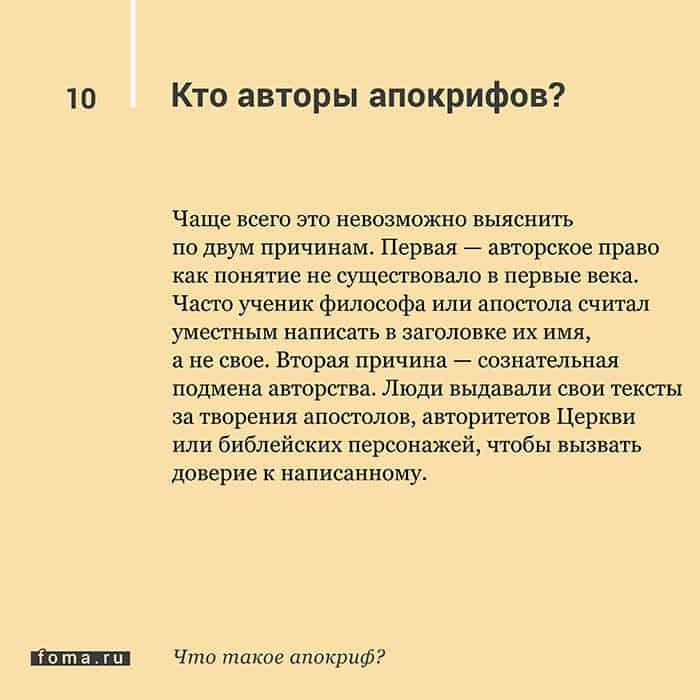 Что такое апокриф?