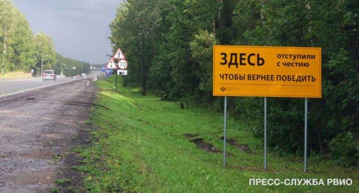 «Маяки памяти» на трассе Москва-Минск напомнят о Бородинской битве