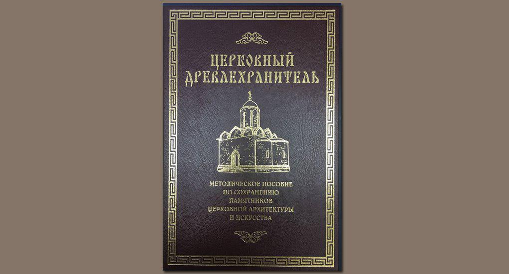 Вышло обновленное пособие для епархиальных древлехранителей