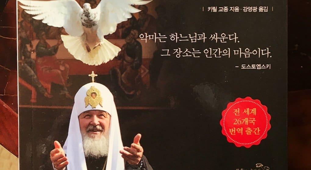 Перевод книги патриарха Кирилла признан в Южной Корее одним из лучших изданий 2017-го