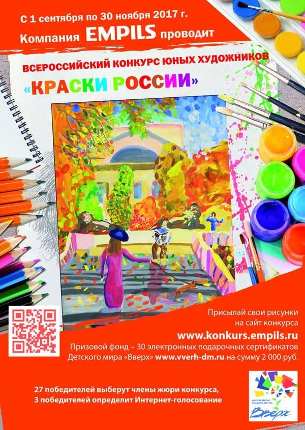 Детей приглашают нарисовать природу России, героев сказок и игрушки