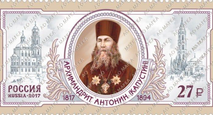 В честь «отца» «Русской Палестины» выпустят марку