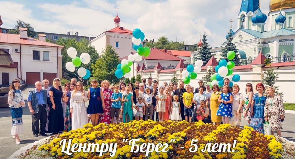 За 5 лет церковный центр защиты семьи в Челябинске помог более 3 тысячам человек