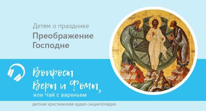 «Фома» и радио «Вера» рассказали детям о Преображении Господнем