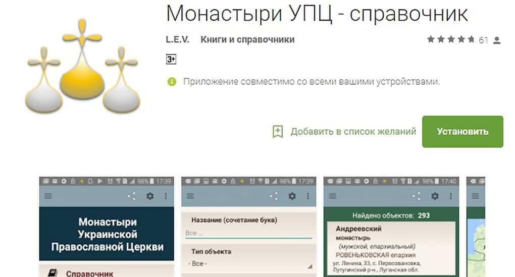 Вышел обновленный электронный справочник по украинским монастырям