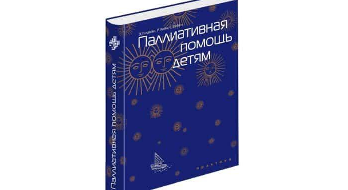 В России появится первый учебник по помощи неизлечимо больным детям