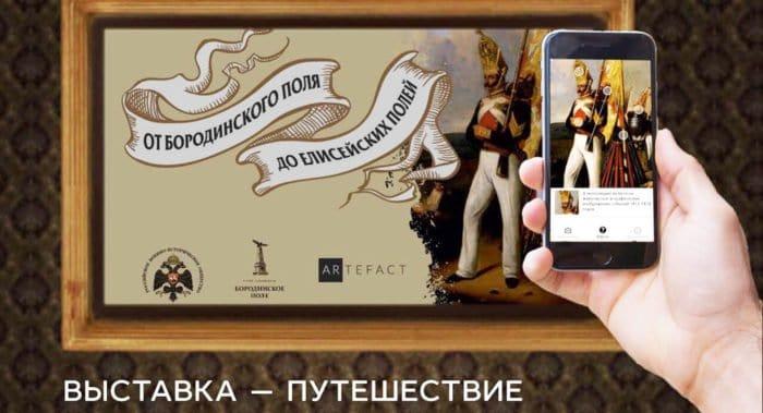 Выставка-путешествие к 205-летию Бородинского сражения открывается в Москве