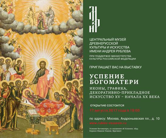 Иконы Успения Богородицы покажут в музее Андрея Рублева