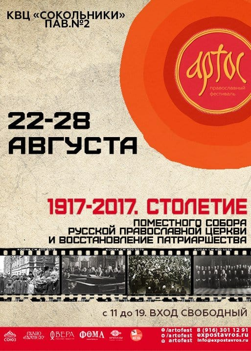 VIII фестиваль «Артос» посвятят 100-летию восстановления Патриаршества