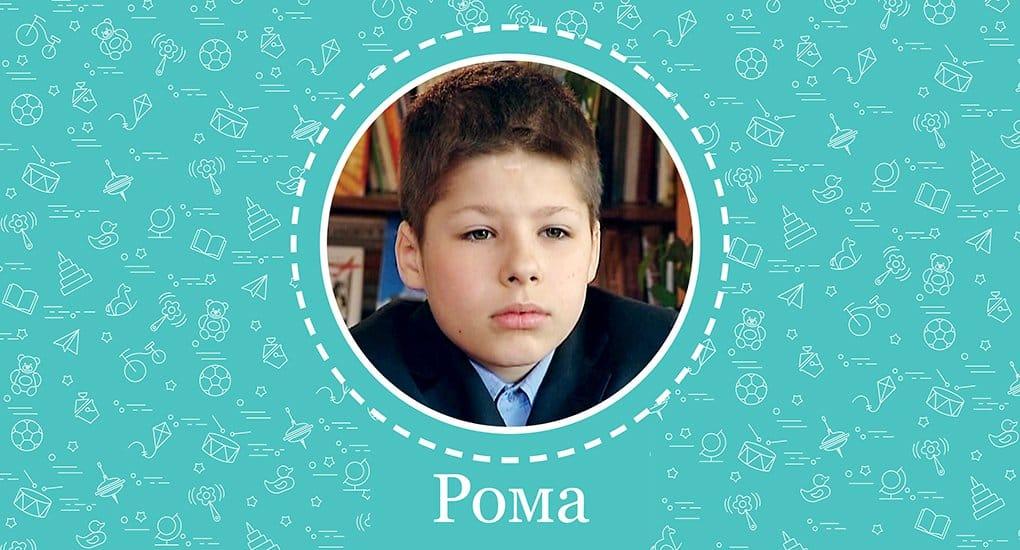 Рома ищет папу и маму