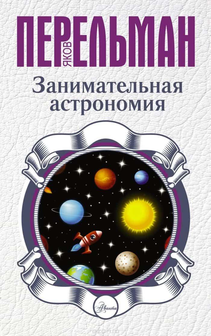 Картинки по запросу книги о космосе для детей 2019