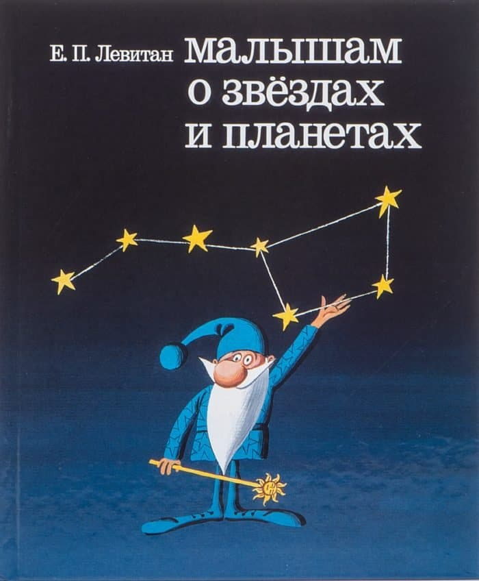 7 книг о космосе для детей