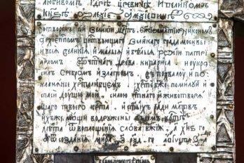 Надпись на подножии Креста