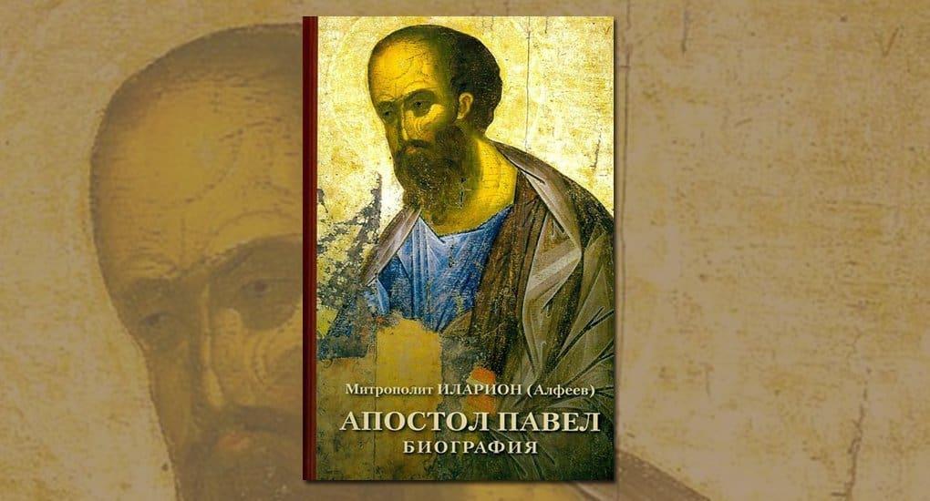 Вышла книга митрополита Илариона об апостоле Павле