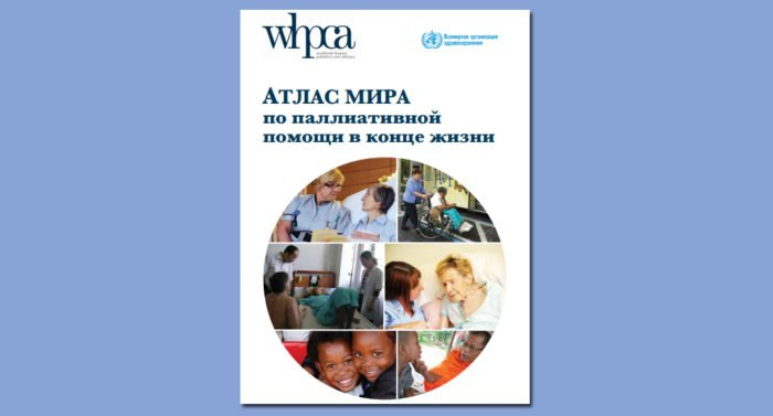 «Атлас мира» по паллиативной помощи впервые опубликован в России