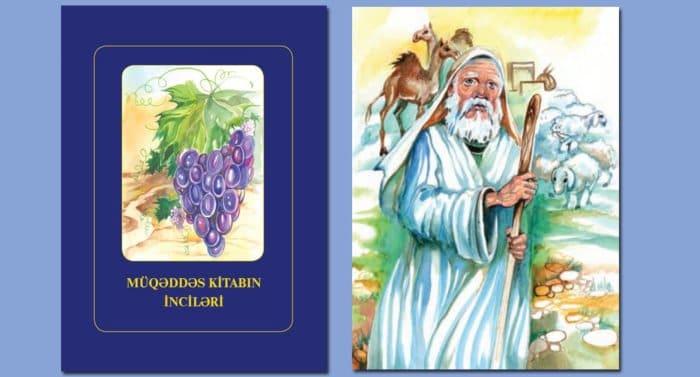 Библию для детей переиздали на азербайджанском языке