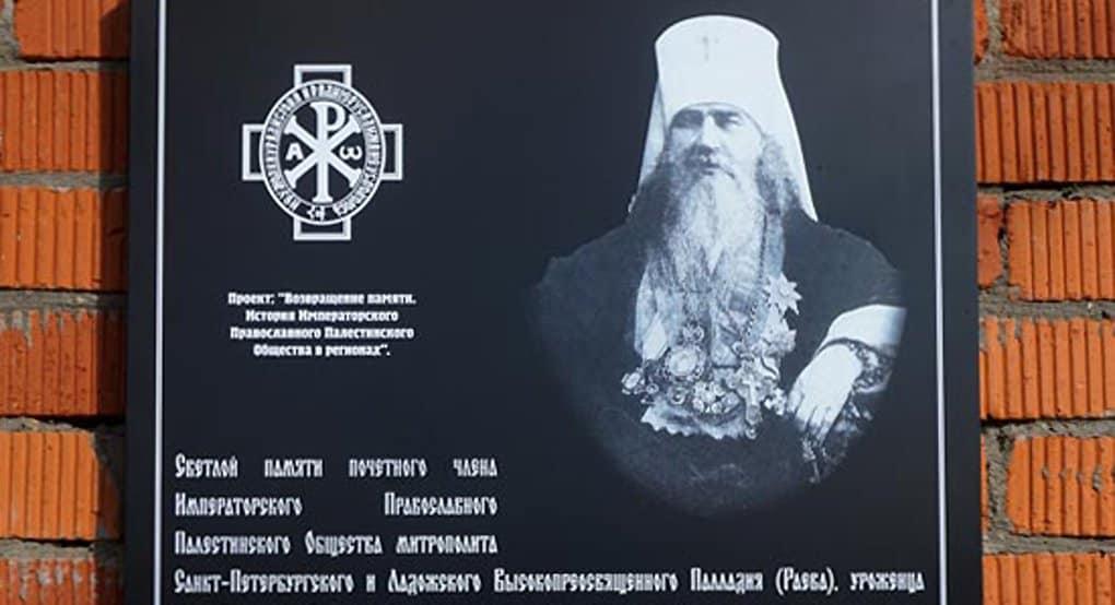 Открыта памятная доска митрополиту, короновавшему царя Николая II