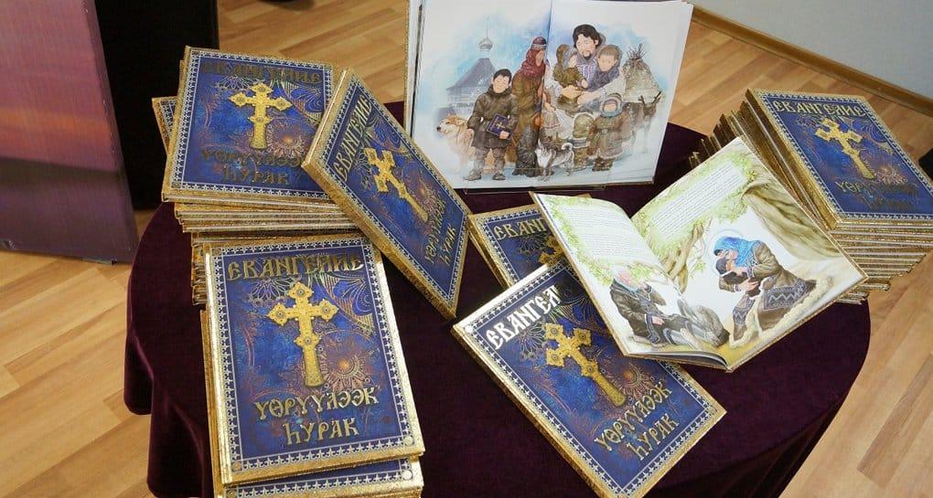 Вышло детское Евангелие на долганском языке с уникальными рисунками