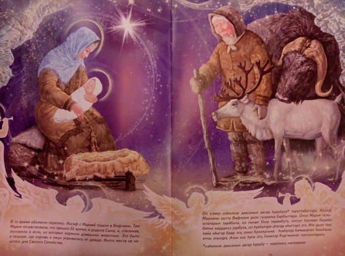 Представлено детское Евангелие на языке долганов с уникальными рисунками