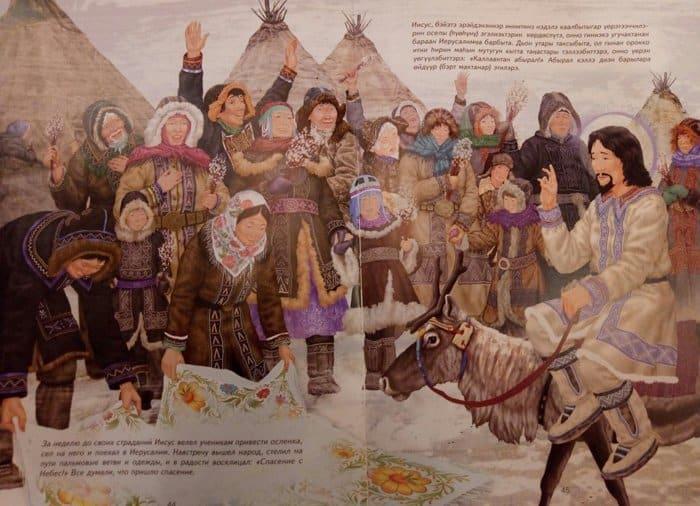 Кюбилею Дудинки издали Евангелие для детей надолганском языке