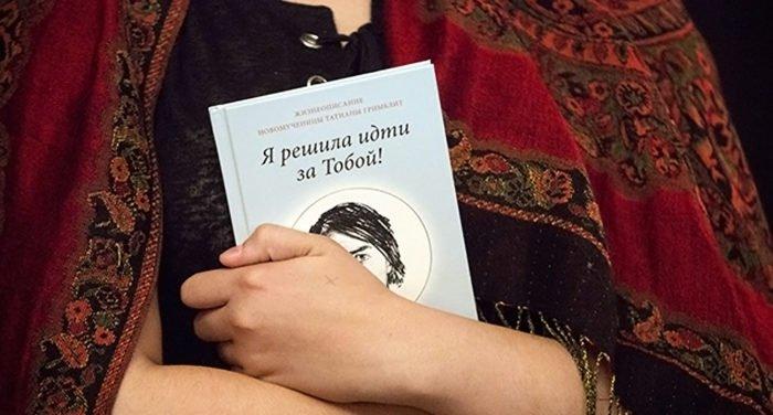 Память мученицы Татьяны Гримблит впервые почтили в Бутово