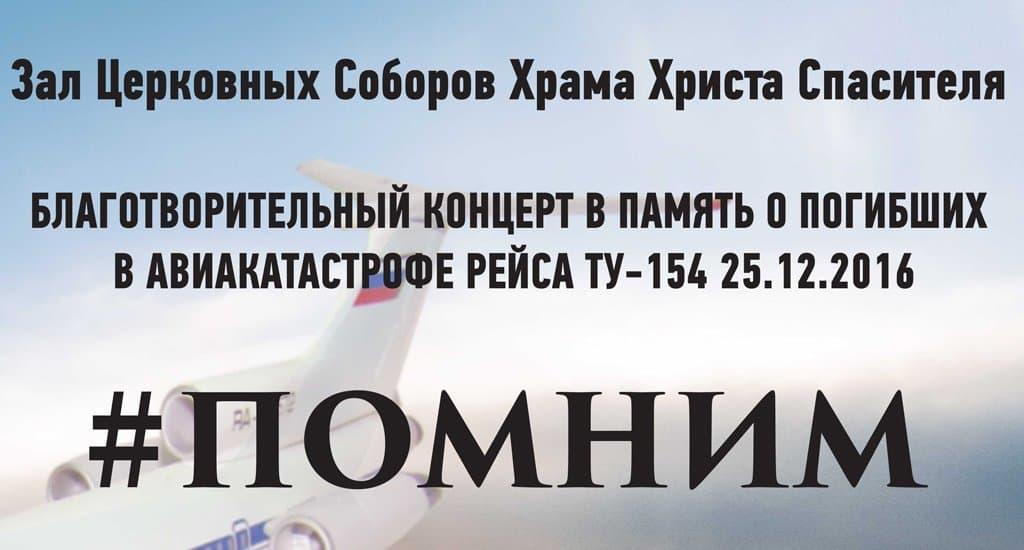 В храме Христа Спасителя пройдет концерт в память о погибших при крушении ТУ-154