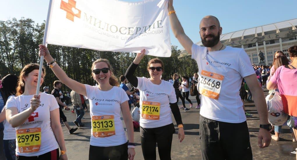 Более миллиона рублей собрали в пользу «Милосердия» на Московском марафоне