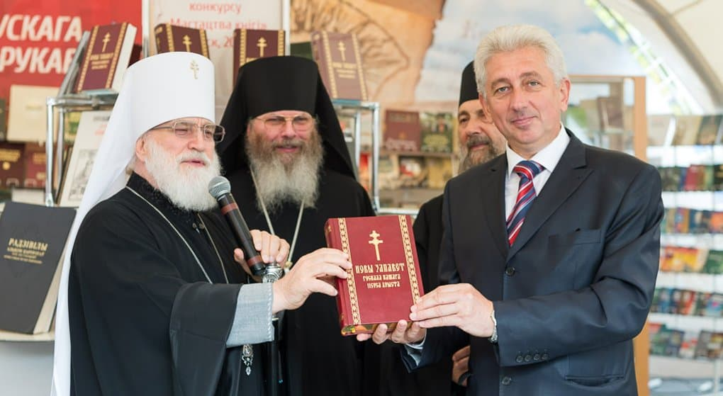 Белорусы теперь смогут прочитать Новый Завет на родном языке