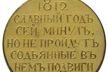 Наградная медаль в честь 100-летия победы в Отечественной войне 1812 года. Оборот