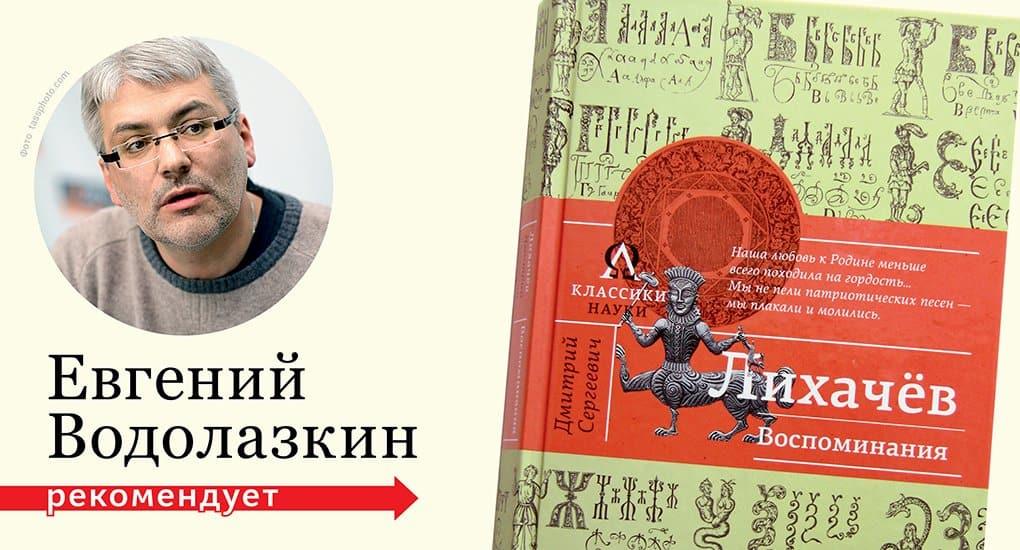 Книгу рекомендует Евгений Водолазкин