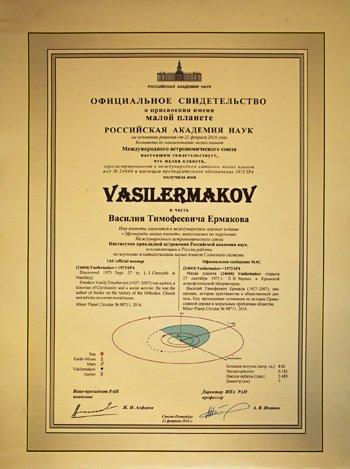 Именем священника из Болхова назвали малую планету