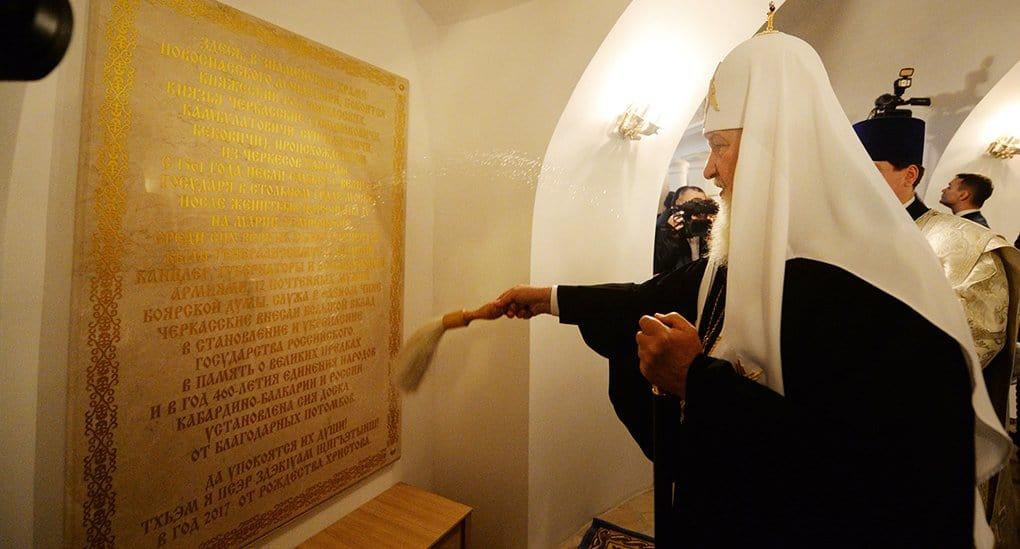 Патриарх освятил памятную доску в честь 460-летия вхождения Кабардино-Балкарии в состав России