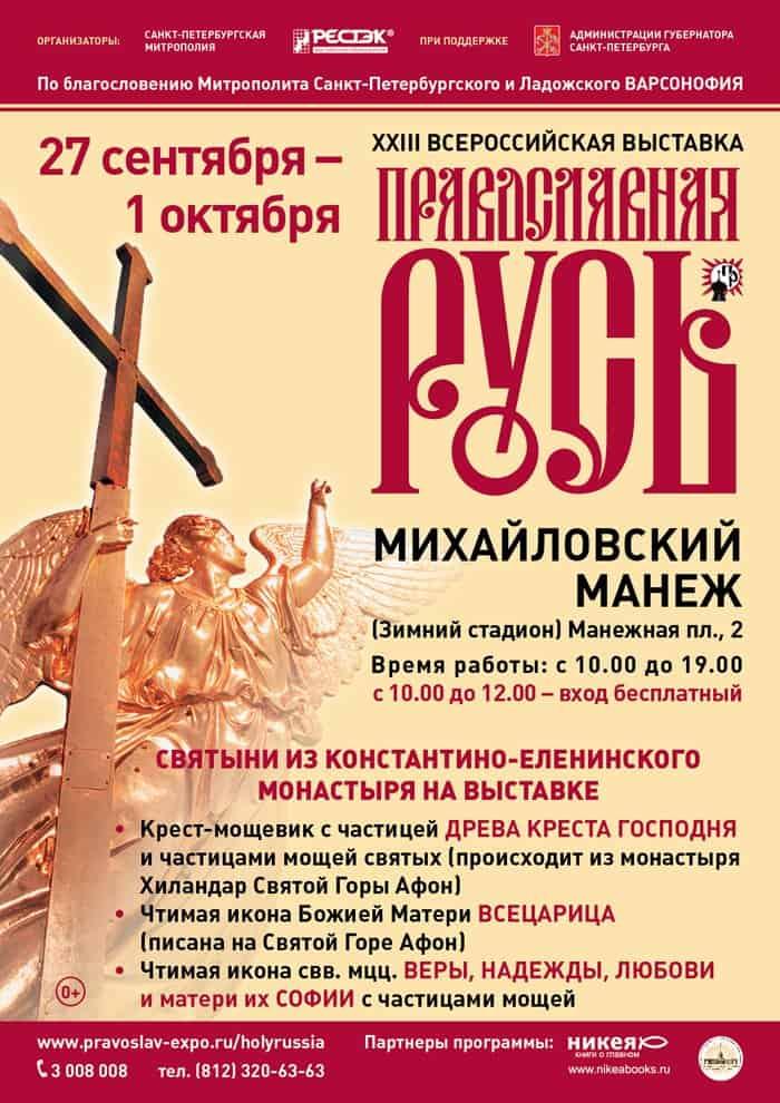 Выставка и мастер-класс от фотографа «Фомы» на «Православной Руси»
