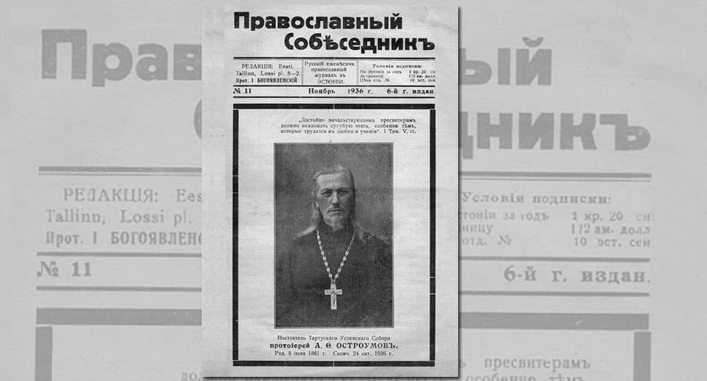 В Эстонской Церкви возродили газету «Православный Собеседник»