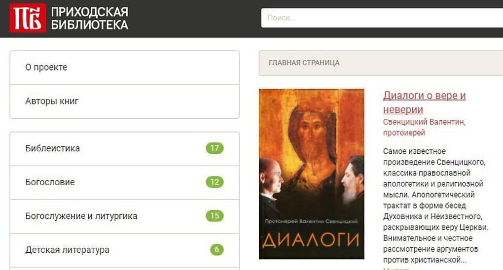 Начал работу портал православной литературы «Приходская библиотека»