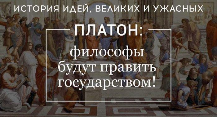 Платон: философы будут править государством!