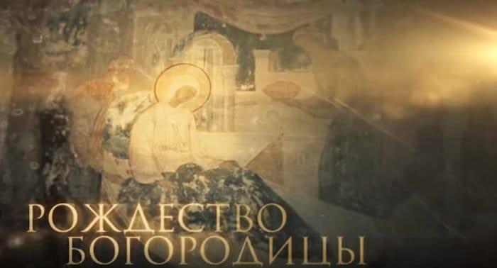 Фильм митрополита Илариона о Рождестве Богородицы доступен онлайн