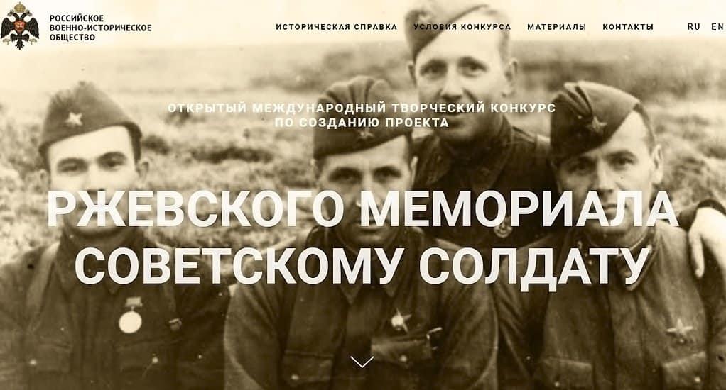 Запущен сайт о создании Ржевского мемориала Советскому солдату