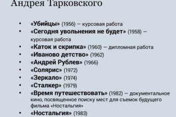 Tarkovsky_filmografia