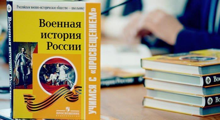 Учебник РВИО «Военная история России» поможет подготовиться к ЕГЭ