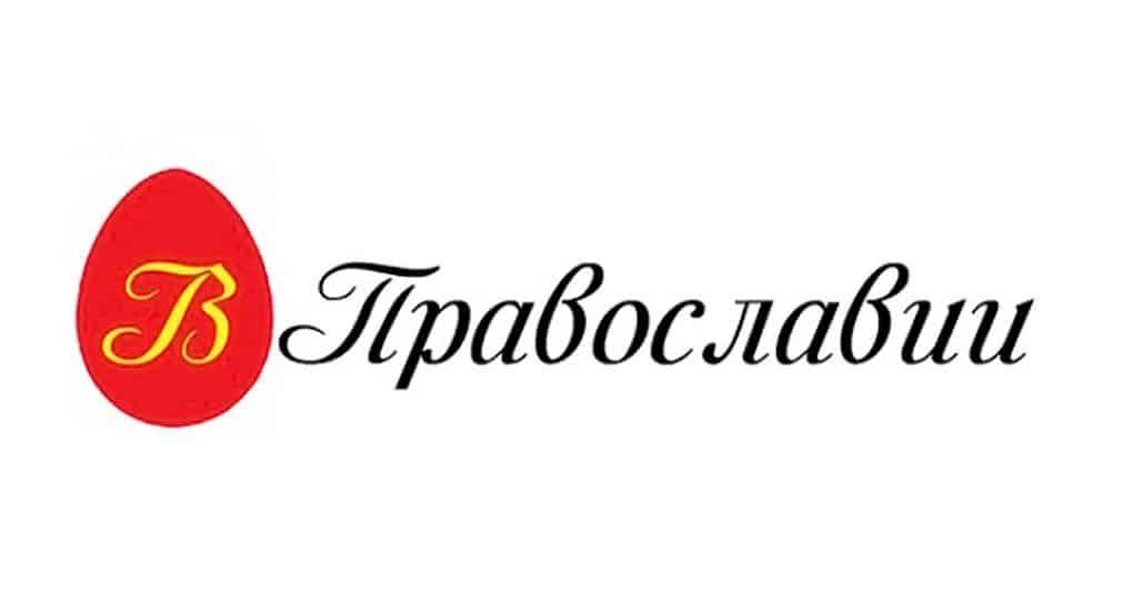 Медиапроект «ВПравославии» рассказывает о вере и жизни в Церкви
