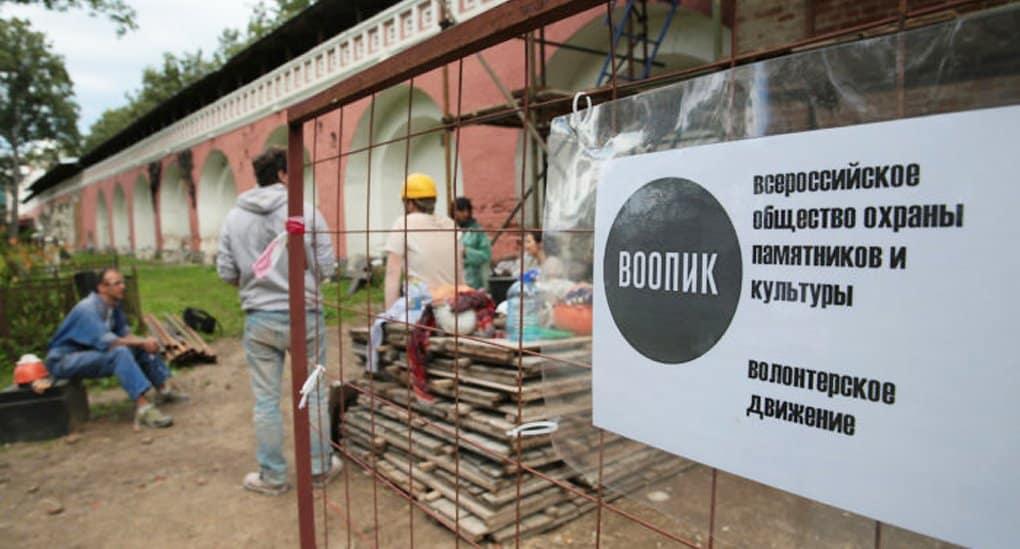 Минкультуры призвало волонтеров к системному участию в защите памятников