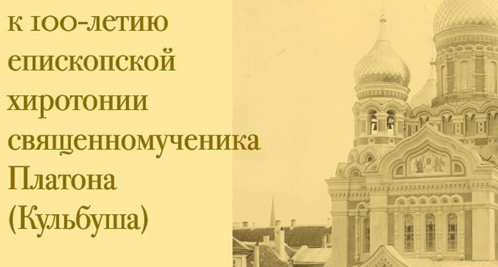 О православии в Эстонии расскажет фотовыставка в храме Христа Спасителя