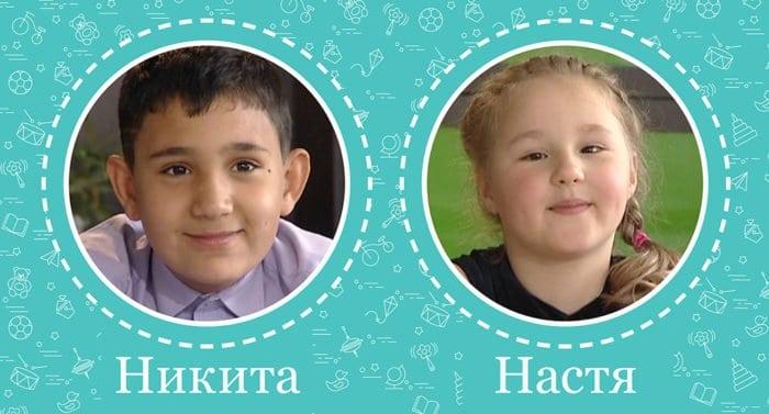 Никита и Настя ищут новую семью