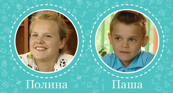 Полина и Паша ищут папу и маму