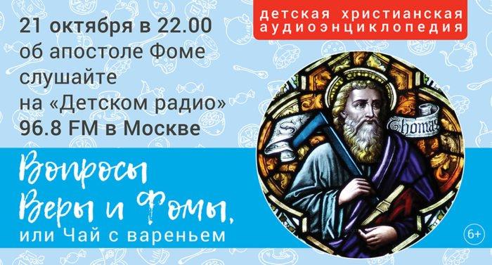 О святом апостоле Фоме на «Детском радио»