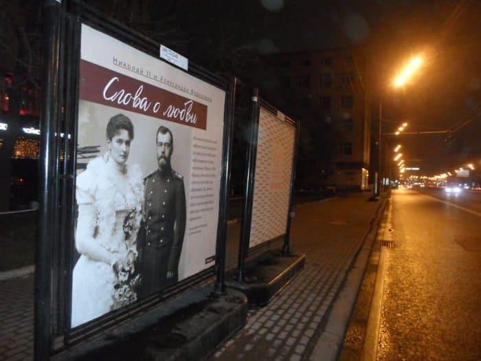 В Москве обновили билборды с цитатами из переписки Царской семьи
