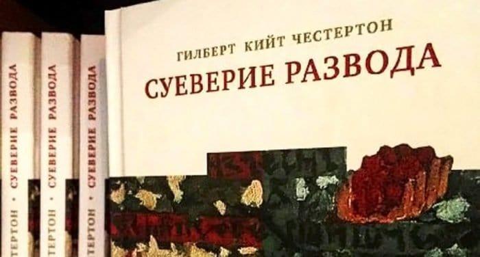 «Суеверие развода» Гилберта Честертона впервые издали на русском