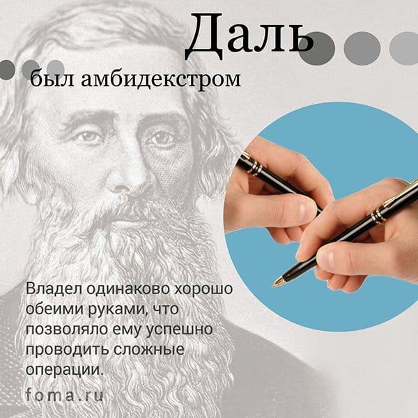 Даль без словаря - кто он?