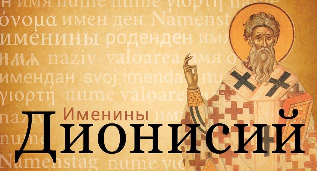 Имя Дионисий